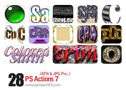مجموعه اکشن های زیبای تغییر حالت - PS Actions 07