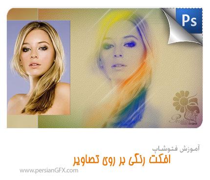آموزش افکت رنگی بر روی تصاویر