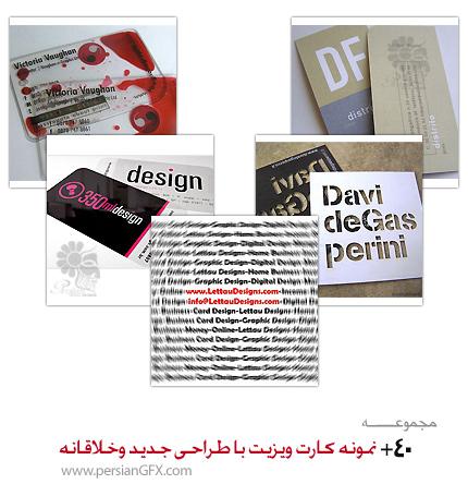 نمونه کارت ویزیت هایی با طراحی جدید و خلاقانه