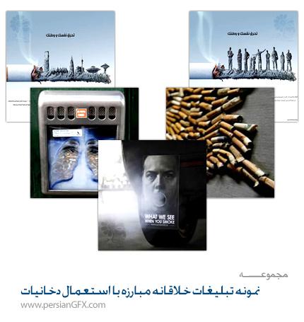 نمونه تبلیغات خلاقانه مبارزه با استعمال دخانیات