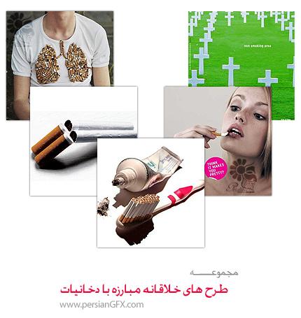 تبلیغات زیبا و خلاقانه با شعار مبارزه با دخانیات -  Awesome and Creative Anti-Smoking Ads