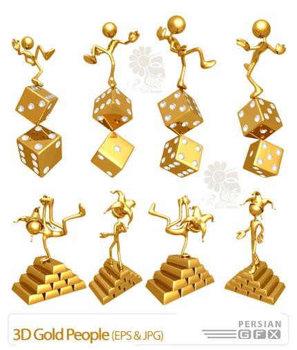 دو نمونه تصویر وکتور سه بعدی - 3D Gold People