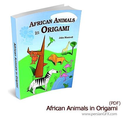 هنر کاغذ و تا، آموزش ساخت حیوانات افریقا  - African Animals in Origami