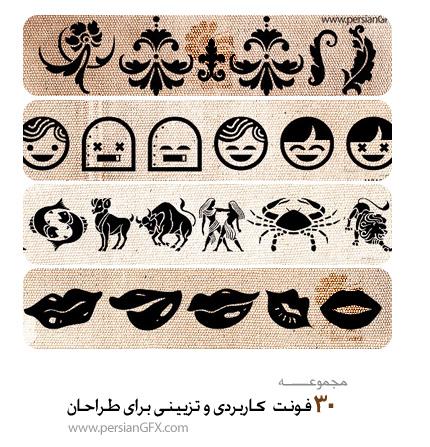 مجموعه سی فونت زیبای کاربردی با طرح های تزیینی مناسب برای طراحان و گرافیست ها - 30 Useful Free Dingbat Fonts