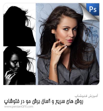 آموزش فتوشاپ: روش های سریع و آسان انتخاب و برش مو در فتوشاپ