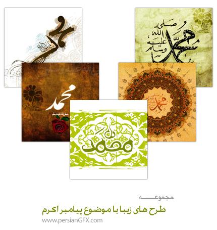 مجموعه تصاویر زیبا با موضوع پیامبر اکرم حضرت محمد صل الله