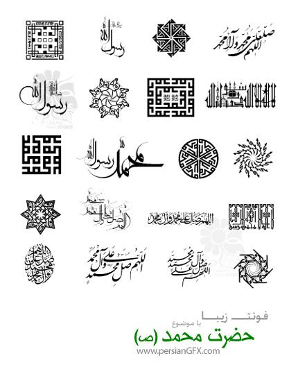 صد طرح از نام مبارک حضرت محمد مصطفی صل الله در قالب یک فونت