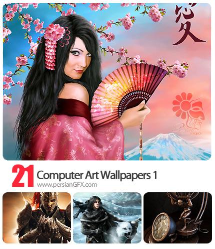 تصاویر پس زمینه هنری شماره یک - Computer Art Wallpapers 01