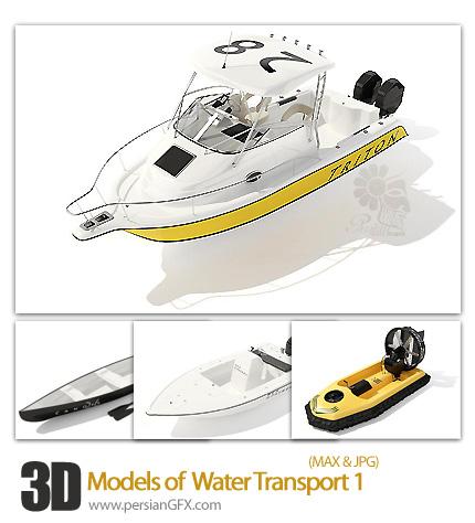 فایل آماده سه بعدی، وسایل حمل و نقل آبی - 3D Models of  Water Transport 01
