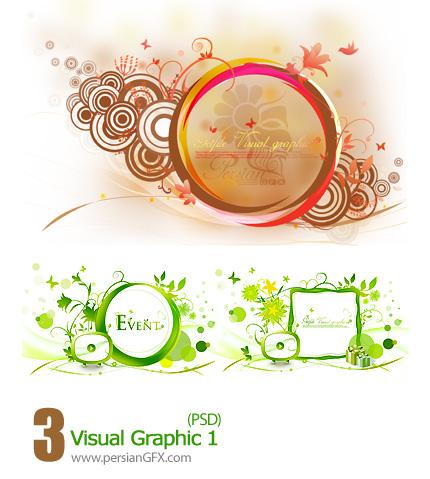 تصاویر لایه باز گرافیک بصری شماره یک - Visual Graphic 01
