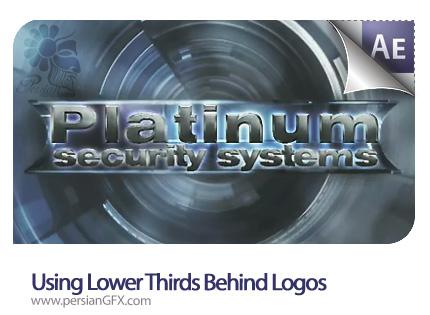 چگونه یک Lower Third را به یک پس زمینه برای لوگوی متحرک تبدیل کنید  - Using Lower Thirds Behind Logos