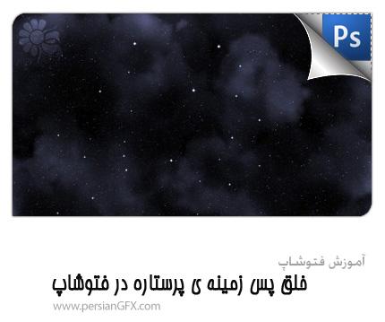 خلق یک پس زمینه زیبا برای صحنه فضا با ستاره ها و غبار فضایی در فتوشاپ