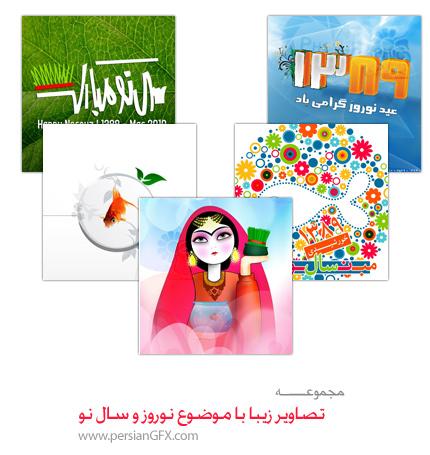 مجموعه آثار زیبا با موضوع نوروز و سال نو