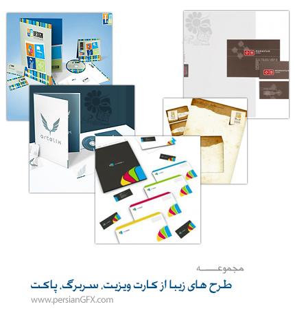 نمونه های زیبایی از ست اداری شامل کارت ویزیت و سربرگ و پاکت نامه و لیبل سی دی