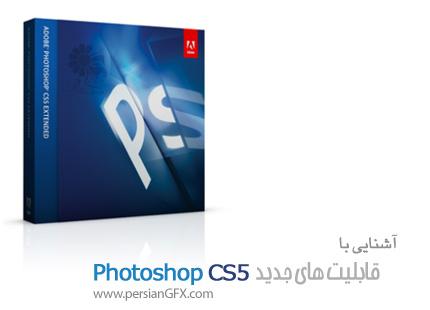 آشنایی با قابلیت های جدید Adobe Photoshop CS5