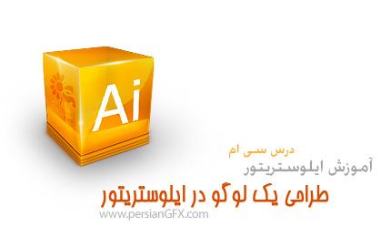 طراحی یک لوگو | PersianGFX - پرشین جی اف ایکسطراحی یک لوگو