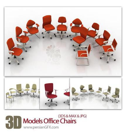 فایل های آماده سه بعدی، صندلی اداری - 3D Models Chair Office