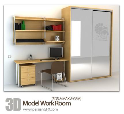 فایل های آماده سه بعدی، اتاق کار - 3D Model Work Room
