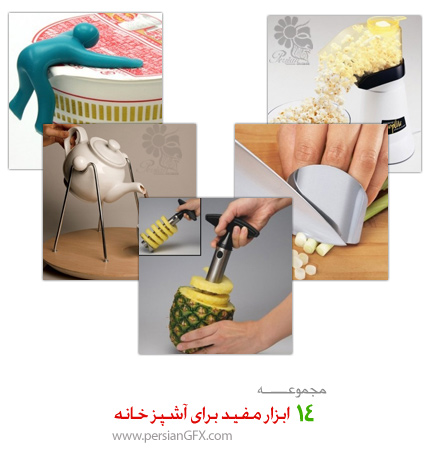 14 ابزار مفید برای آشپز خانه