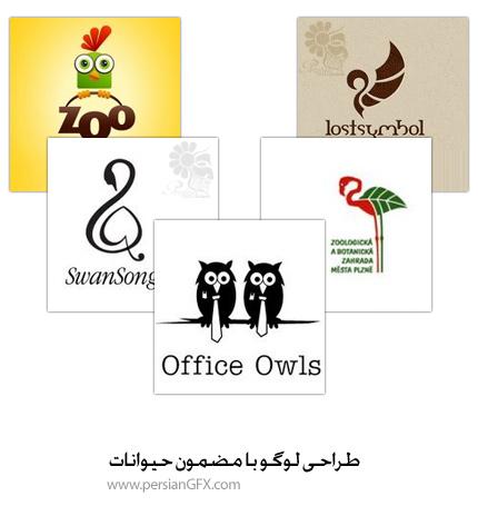 طراحی لوگو با مضمون پرندگان | PersianGFX - پرشین جی اف ایکسطراحی لوگو با مضمون پرندگان