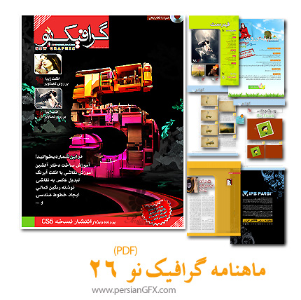 ماهنامه تخصصی گرافیک نو - شماره بیست و شش
