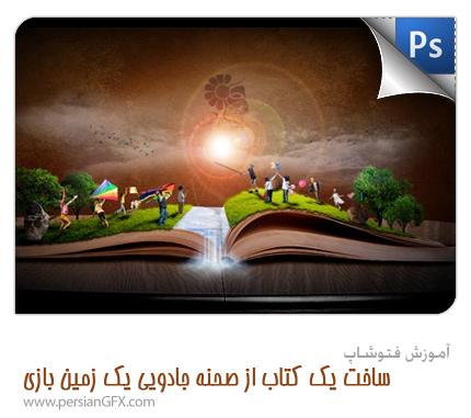 آموزش فتوشاپ - ساخت یک کتاب از صحنه جادویی یک زمین بازی