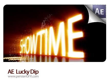 فایل آماده لوگو آتشین - AE  Lucky Dip