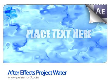 فایل آماده افکت آب  - After Effects Project Water