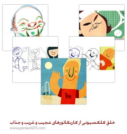 آموزش خلق کلکسیونی از کاریکاتورهای عجیب و غریب و جذاب