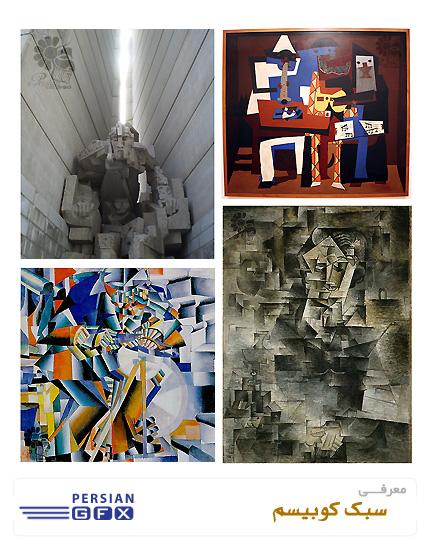 معرفی سبک هنری، کوبیسم Cubism