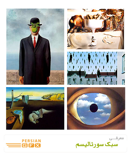 معرفی سبک هنری، سورئالیسم Surrealism
