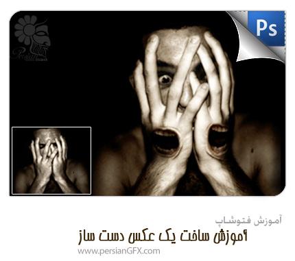 آموزش فتوشاپ - آموزش ساخت یک عکس دست ساز