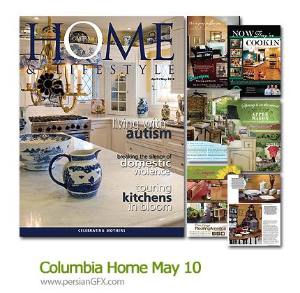 مجله طراحی دکوراسیون، طراحی باغ -2010 Home May