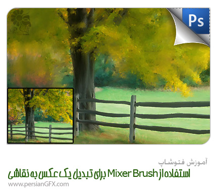 آموزش فتوشاپ - استفاده از Mixer Brush برای تبدیل یک عکس به نقاشی در Photoshop CS5