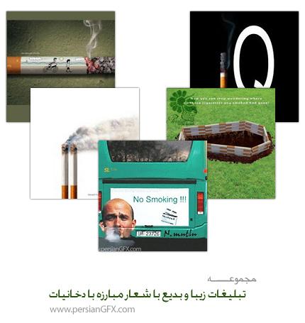 تبلیغات زیبا و بدیع با شعار مبارزه با دخانیات