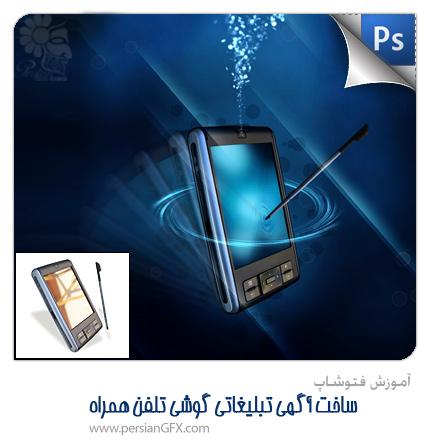 آموزش فتوشاپ - ساخت آگهی تبلیغاتی گوشی تلفن همراه