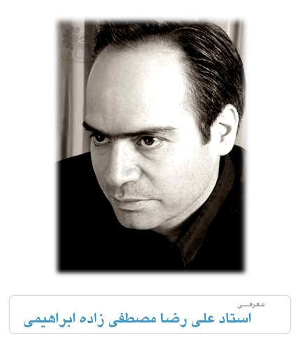 استاد علی رضا مصطفی زاده ابراهیمی