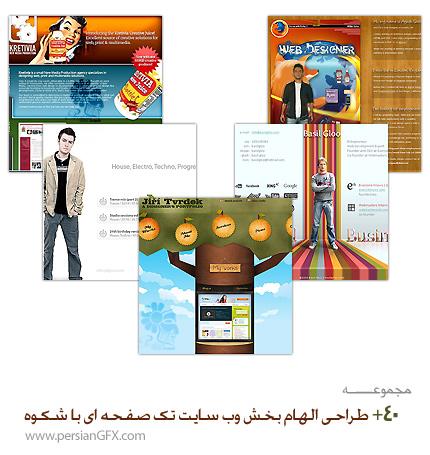 طراحی الهام بخش وب: +40 وب سایت تک صفحه ای با شکوه و زیبا