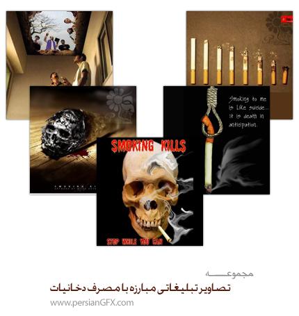 تصاویر تبلیغاتی مبارزه با مصرف دخانیات