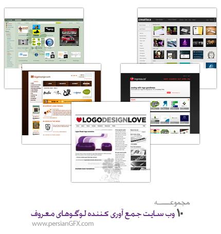 10 وب سایت جمع آوری کننده لوگوهای معروف