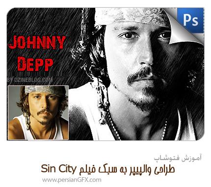 آموزش فتوشاپ - طراحی یک والپیپر زیبا به سبک فیلم Sin City