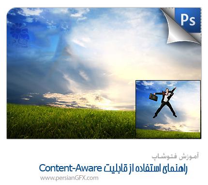 آموزش فتوشاپ - آموزش راهنمای استفاده از قابلیت Content-Aware در Photoshop CS5