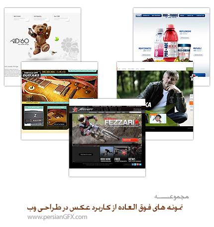 نمونه های فوق العاده از کاربرد عکس در طراحی وب