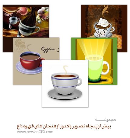 بیش از پنجاه تصویر وکتور از فنجان های قهوه داغ