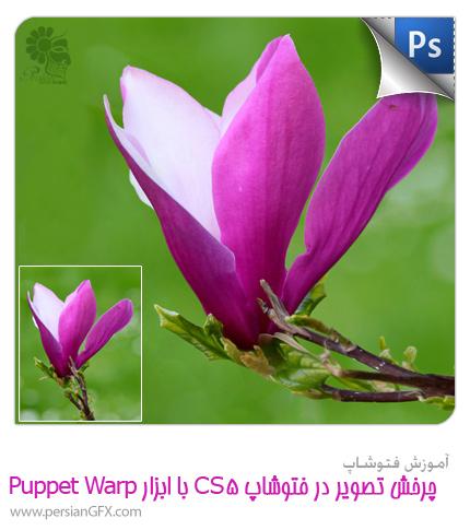 آموزش فتوشاپ - چرخش تصویر در فتوشاپ CS5 با ابزار Puppet Warp