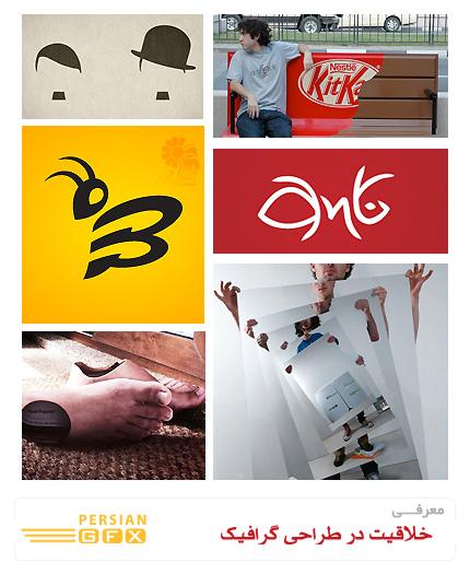 خلاقیت در طراحی گرافیک