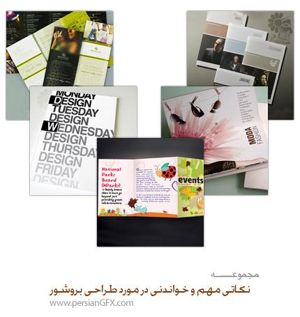 نکاتی مهم و خواندنی در مورد طراحی بروشور یا کاتالوگ