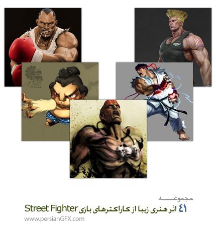 41 اثر هنری زیبا برای تکریم و تحسین بازی Street Fighter