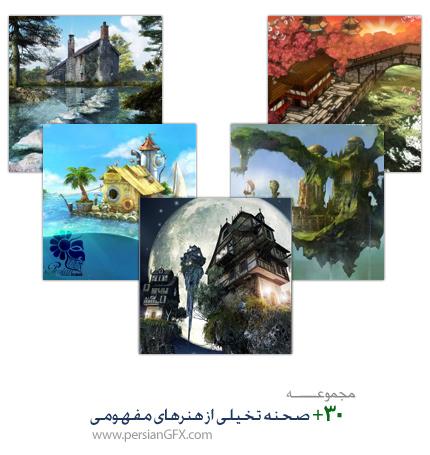 بیش از 30 صحنه تخیلی از هنرهای مفهومی