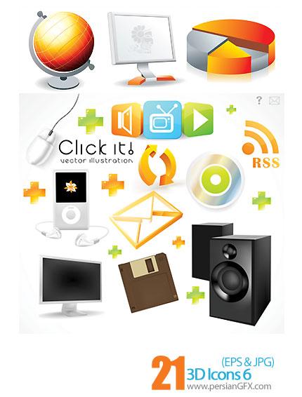 دانلود آیکون های وکتور سه بعدی، لوازم کامپیوتر - 3D Icons 06